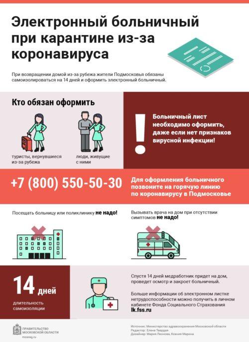 больничный