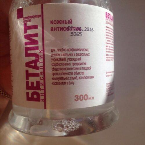 Антисептическое средство Беталит