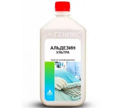Альдезин ультра