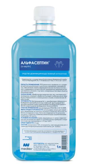 Альфасептина