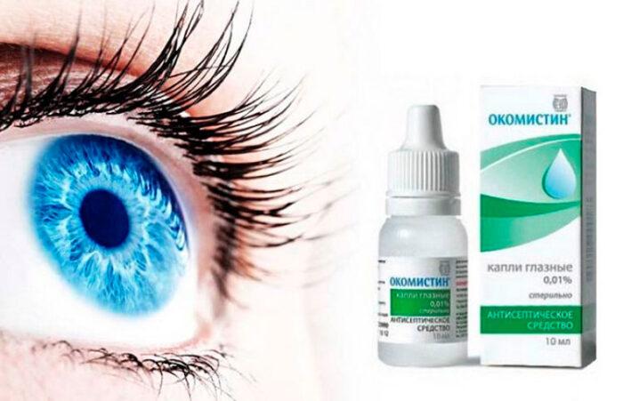 Антисептик для глаз антибактериальный